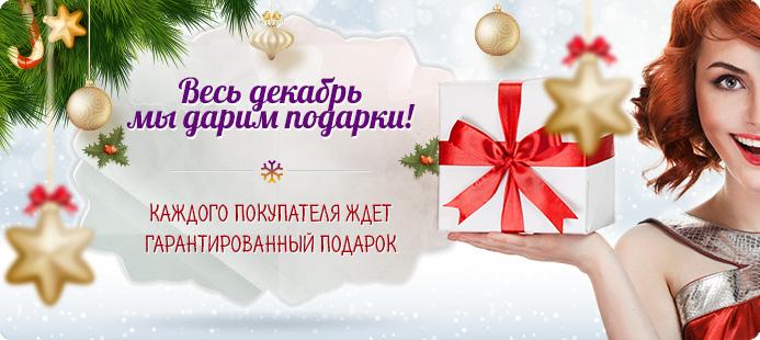 Всем подарки