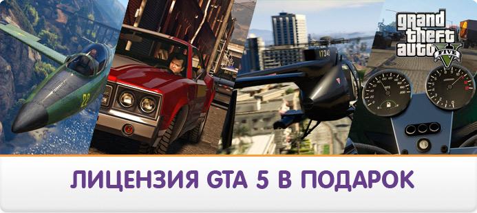 Лицензия игры GTA 5 в подарок