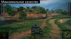 World of tanks на максимальных настройках